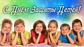 С Днем Защиты Детей! 1 Июня День Защиты Детей. Поздравления С Днем Защиты Детей