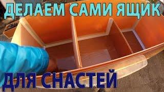 Ящик для рыболовных снастей своими руками
