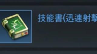 EOS 靈境殺戮 迅速射擊入手!到底有多強?300箱裝備箱開箱!會出藍嗎?S2卡爾雷頓 小許