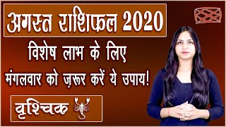 Vrishchik rashifal August 2020 | वृश्चिक मासिक राशिफल अगस्त 2020 | Scorpio Monthly Predictions  IMAGES, GIF, ANIMATED GIF, WALLPAPER, STICKER FOR WHATSAPP & FACEBOOK