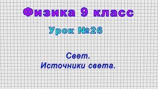 Физика 9 класс Урок 26 - Свет. Источники света.