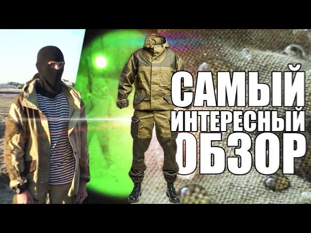 Видео Костюм Горка