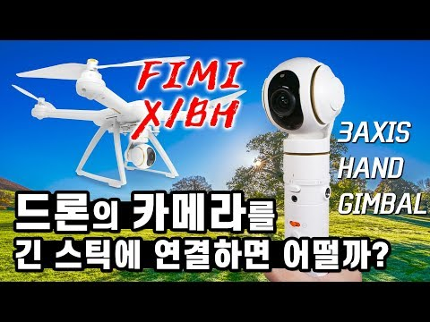 샤오미 미드론 4K 카메라가 핸드짐벌로 변신! || XIAOMI FIMI X1BH 3-Axis Brushless Handheld Gimbal Review (Banggood)