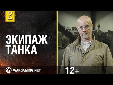 «Эволюция танков с Дмитрием Пучковым». Экипаж