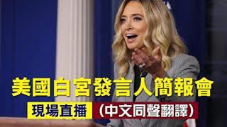 【新唐人直播】美國白宮發言人媒體簡報會(同聲翻譯)