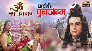 Episode 22 || Om Namah Shivay