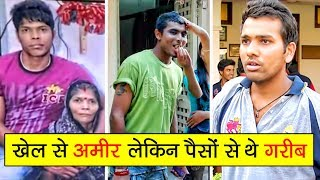 Indian Cricketers Who Were Very Poor | भारतीय क्रिकेटर जो बहुत ही जयादा गरीब थे | Success Stories  IMAGES, GIF, ANIMATED GIF, WALLPAPER, STICKER FOR WHATSAPP & FACEBOOK