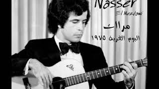 """أغاني ليبية    ناصر المزداوي - """"مرّات"""" / من ألبوم الغربة - 1975"""