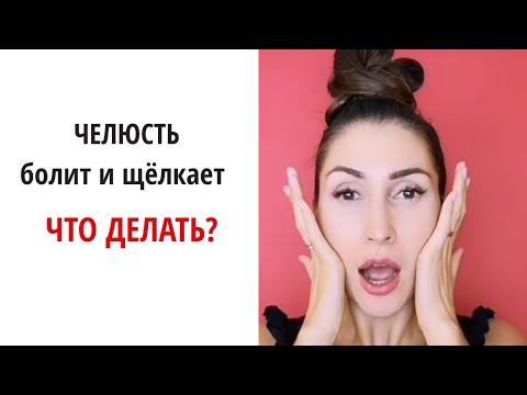 Болит челюсть. Что делать? ВНЧС Височно-нижнечелюстной сустав