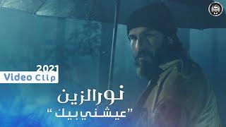 نور الزين - عيشني بيك ( فيديو كليب حصري ) | Noor Alzeen - Aeshne Bek l تحميل MP3