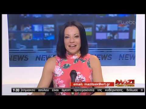 Μαζί το Σαββατοκύριακο – Τίτλοι Ειδήσεων στις 09:00 | 13/07/2019 | ΕΡΤ