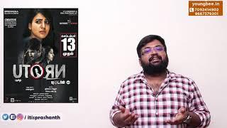 U Turn Review By Prashanth