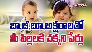 baby names kavali - TH-Clip