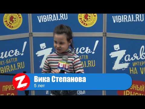 Вика Степанова, 5 лет
