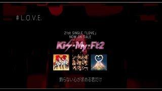 Kis-My-Ft2/「LOVE」全曲試聴プレイリスト