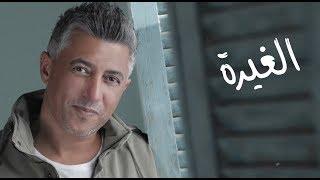 مازيكا الغيرة ... عمر العبداللات تحميل MP3
