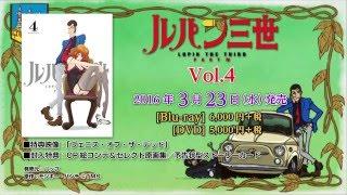 「ルパン三世PARTⅣVol.4」Blu-ray&DVD特典エピソードPV