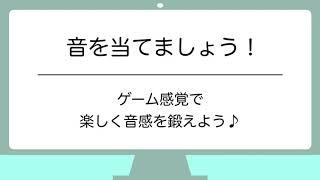 彩城先生の新曲レッスン〜音当て動画4-5〜のサムネイル画像