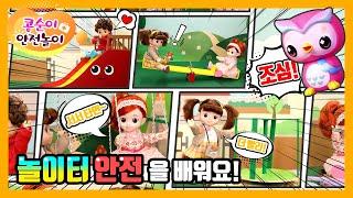 [생활안전] 콩순이와 함께하는 안전놀이 놀이터 안전을 배워요!