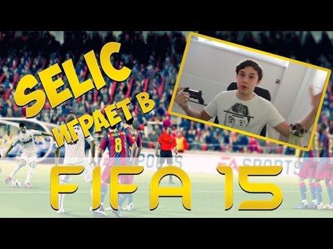 Худшая команда | FIFA 15