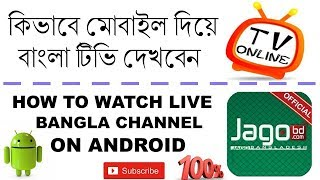 Descargar MP3 de How To Watch Live All Bangla Tv Channel Online With