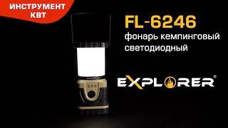 Фонарь кемпинговый светодиодный FL-6246, серия «EXPLORER»