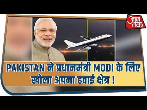 Pakistan ने प्रधानमंत्री Modi के लिए खोला अपना हवाई क्षेत्र !
