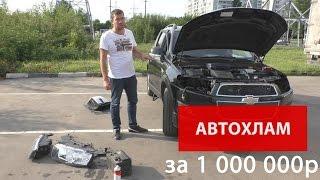 Конченый АВТОХЛАМ за 1.000.000р!!!