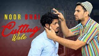 NOOR BHAI CUTTING WALE || FUNNY BARBER || HYDERBADI COMEDY || SHEHBAAZ KHAN