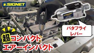 SIGNET 65320・65330ミニバタフライエアーインパクトレンチ