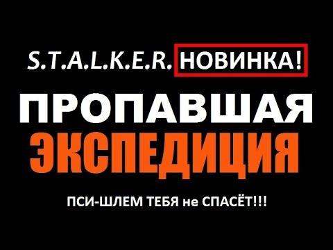СТАЛКЕР НОВИНКА! | ПРОПАВШАЯ ЭКСПЕДИЦИЯ | НОВЫЙ БОЛОТНЫЙ ШУТДЕВР!!!