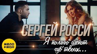 Сергей Росси  - Я помню шепот губ твоих 12+