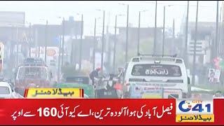 Alert!! Bad Air Index Quantity of Faisalabad   7am News Headline   24 July 2021   City 41