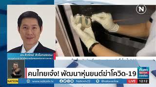 คนไทยเจ๋ง! พัฒนาหุ่นยนต์ฆ่าโควิด-19   เก็บตกภาคเที่ยง   NationTV22
