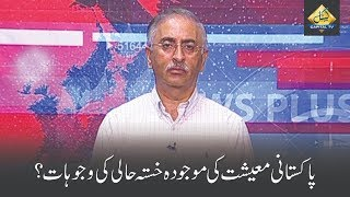 What are reasons behind extremely fragile situation of Pakistan's economy?