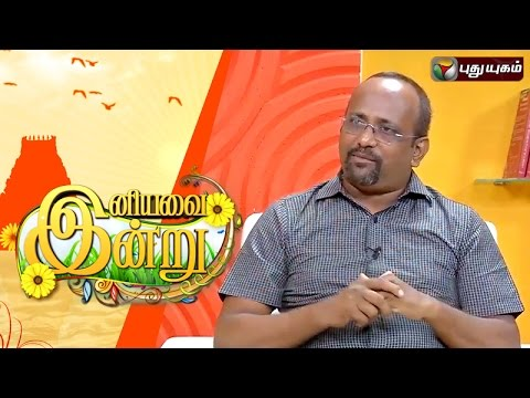 World-Day-Against-Child-Labour-in-Iniyavai-Indru--12-06-2016-I-Puthuyugam-TV