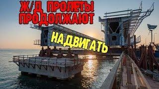 Крымский мост(октябрь 2018) Ещё одна надвижка Ж/Д пролёта! Темп не снижают! Обзор!