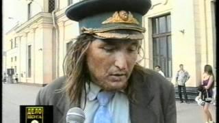 Ржачный бомж-лётчик. Харьков, 1999 год.