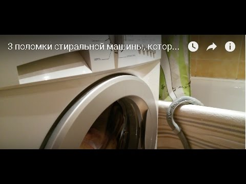 3 поломки стиральной машины, которые можно починить самостоятельно