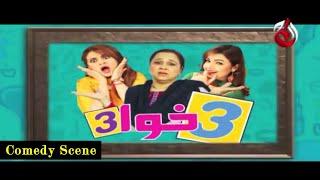 Mera Hath Mangnay Ghar Kab Ayein Gay? | Best Comedy Scene | 3 khawa 3 | Pakistani Comedy Drama