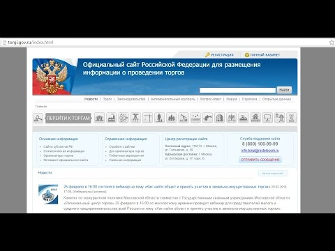 Аукционы на аренду (фрагмент вебинара)