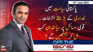Off The Record   Kashif Abbasi   ARYNews   13 July 2021