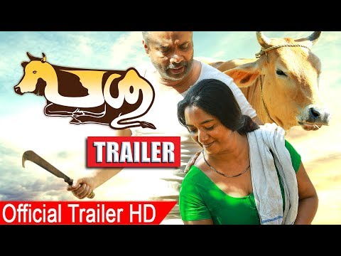 Passu malayalam movie Trailer