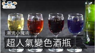 超人氣變色酒瓶【LIS實驗室】-請勿飲用!