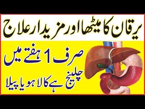 Yarkan ka ilaj in Urdu | Pelay Yarkan ka Desi ilaj Health Tips by AG