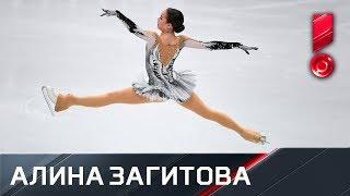 Короткая программа Алины Загитовой. Чемпионат мира по фигурному катанию 2018