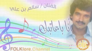 تحميل اغاني المطرب : سـالـم بن عـلـي || أنا باعـاتـبــك MP3