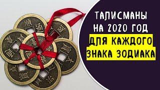 Талисман, Оберег, Амулет видео -Талисманы обереги на 2020 год для знаков зодиака