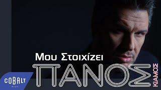 Πάνος Κιάμος - Μου Στοιχίζει | Official Video Clip