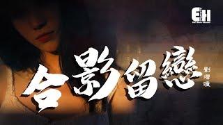 劉增瞳 - 合影留戀『就不要再留念,過去的只不過一張相片。』【動態歌詞Lyrics】
